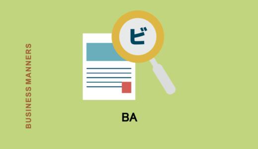 BAとは?ベストアンサーのこと?化粧品業界・IT業界・医療における意味を解説