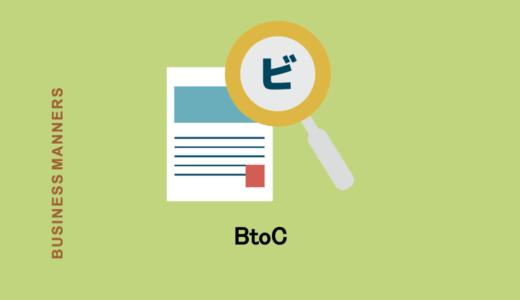 BtoC(B2C)の意味とは?BtoBやCtoCの違い、企業の例もわかりやすく解説