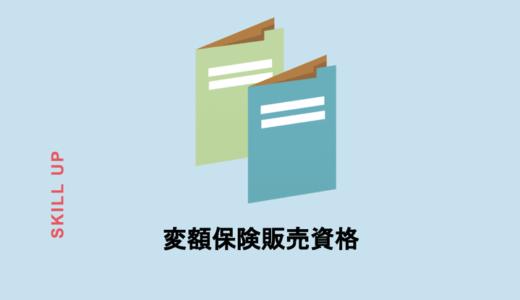変額保険販売資格とは?試験の内容、難易度や受験対策を解説!