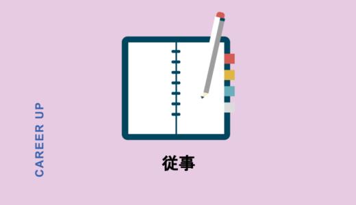 「従事」の意味は?正しい使い方や類語、英語表現などくわしく解説!