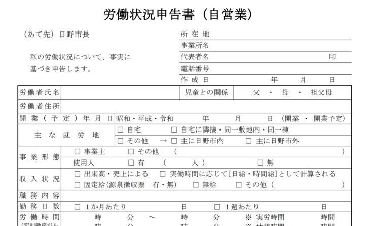 日野市 労働状況申告書  令和1