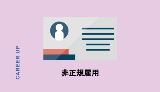 非正規雇用とは?日本の実態や働く人の割合・問題点などを紹介