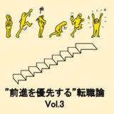 """""""前進を優先する""""転職論 Vol.3"""