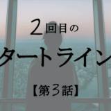 2回目のスタートライン_3話