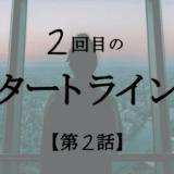 2回目のスタートライン_2話