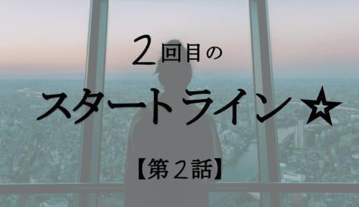 【短編小説】2回目のスタートライン☆第2話
