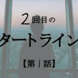 2回目のスタートライン_1話