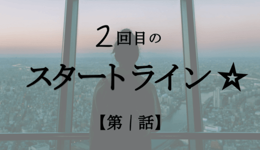 【短編小説】2回目のスタートライン☆第1話