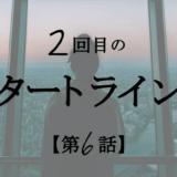 2回目のスタートライン_6話