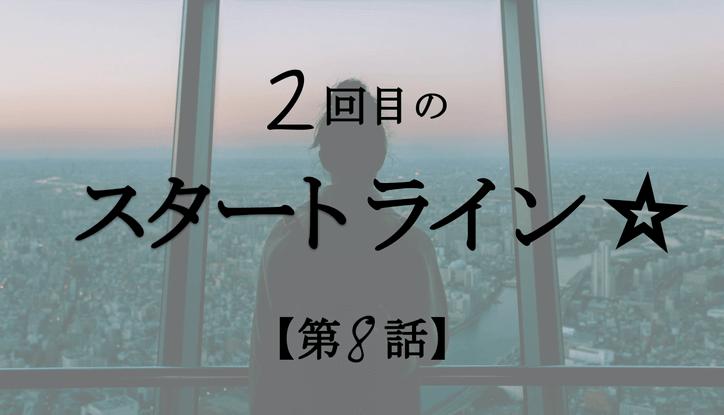 2回目のスタートライン_8話