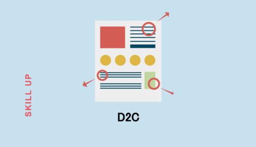 D2C(DtoC)とは?意味や関連用語、企業の実例も解説!