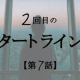 2回目のスタートライン_7話