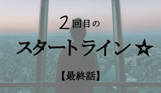 【短編小説】2回目のスタートライン☆最終話