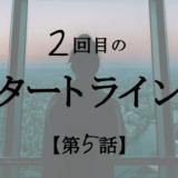 2回目のスタートライン_5話