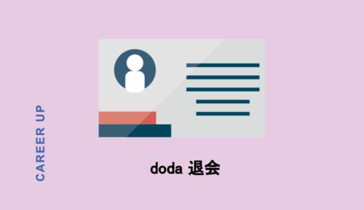 dodaを退会する前に見ておきたい注意点と退会方法を紹介