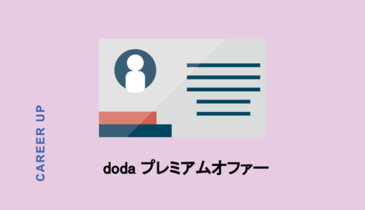 dodaのプレミアムオファーは使える?内定しやすさや使いやすさをチェック