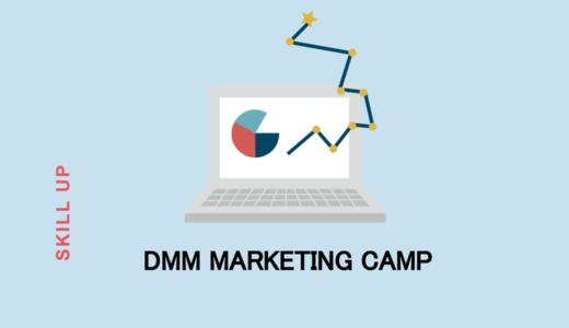 未経験から3カ月でWebマーケターを目指す!話題のDMM MARKETING CAMPとは?