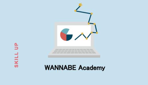 在宅で学べる!未経験からWebマーケターを目指す人のためのWANNABE Academy