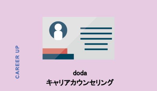 dodaのキャリアカウンセリングの内容は?評判や断られたときの対応まで紹介