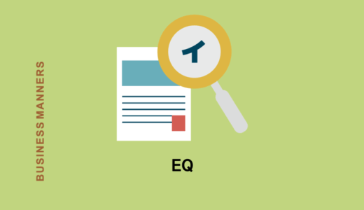 EQの意味とは?EQが高い人の特徴やIQ、NQとの関係性も解説