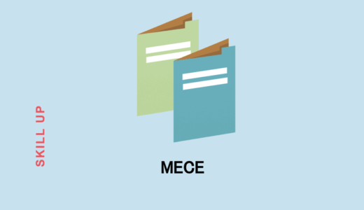 MECEの意味とは?基本アプローチやロジックツリーとの関係も解説