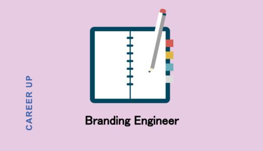 Branding Engineerとは?東証マザーズ上場の注目企業を分析