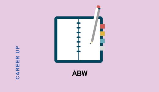 ABWという働き方とは?考え方と導入までの流れを解説