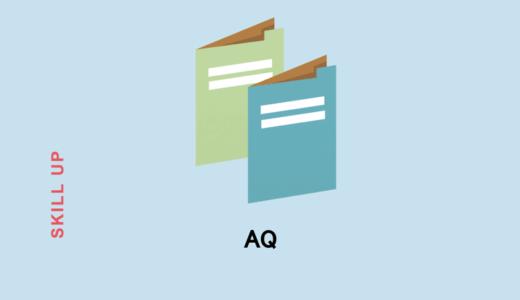 AQの意味とは?ビジネスの成功に必須の能力を詳しく解説