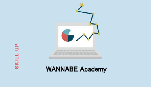 未経験でもWebマーケターを目指せる?オンライン講座「WANNABE Academy」に聞いてみた