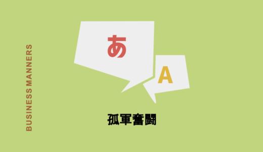 「孤軍奮闘」の意味とは?由来から使い方、例文、類語、対義語、英語まで