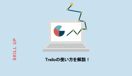 Trelloの使い方をWebディレクター向けに解説!タスク管理に役立つ情報を紹介