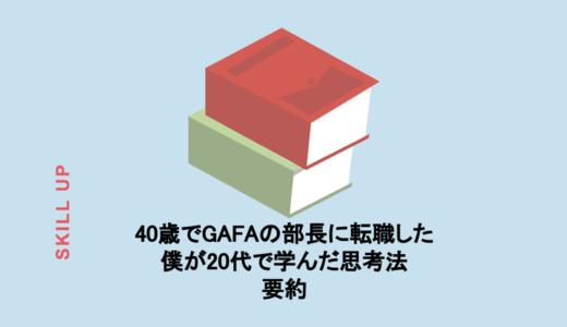 【本の要約】40歳でGAFAの部長に転職した僕が20代で学んだ思考法(寺澤伸洋著)