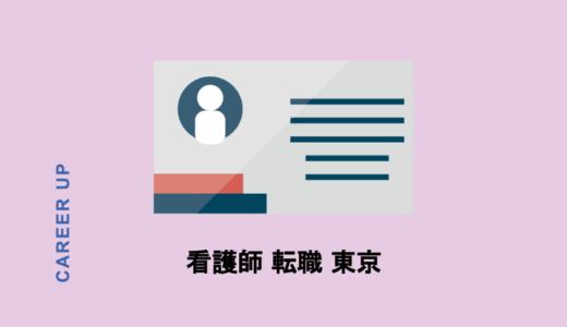 看護師の東京求人数が多い転職サイトおすすめランキング10選【2021年度版】